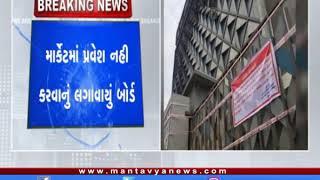 Surat: રઘુવિર માર્કેટ સીલ કરાયું