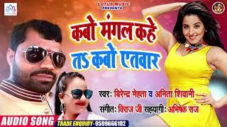 Anita Shiwani और Birendra Mehta के आवाज में धमाकेदार गाना   कबो मंगल कहे तs कबो एतवार New Song 2020