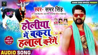 आ गया Samar Singh का New होली Special - होलिया में बकरा हलाल करेंगे - Bhojpuri Holi Songs 2020 New