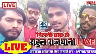 #जरूरी_सूचना #राहुल_राजधानी_का_ऑडिओ_और_वीडियो किस कम्पनी से आएगा जानिया Rahul Rajdhani की जुबानी