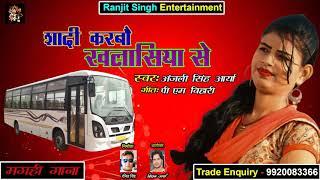 शादी करबो मइया हम खलसिया से | मगही गाना | Anjali singh Arya | Shadi Karbo Khalasiya se | Magahi Song
