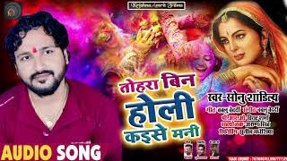 तोहरा बिन होली कइसे मानी - # Sonu Sandilya का सबसे बड़ा #होली गीत 2020 - New Holi Song 2020