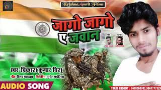 26 January को हर देशभक्त यही गाना गायेगा II जागो जागो ये जवान II 26 January spacial || Desh song