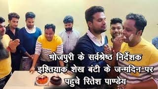 भोजपुरी के #Best #Director #Ishtiyaque Sheikh Bunty के Birthday Party में Ritesh Panday ने गया गाना