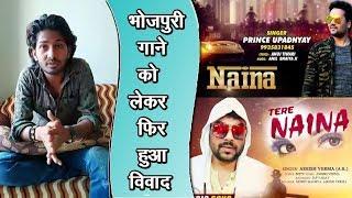 भोजपुरी गाने को लेकर फिर हुआ विवाद। देखिये किसने की है चोरी इस बार। Tera Naina |  Bhojpuri song