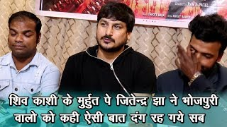 #Shiv #Kashi के मुहूर्त पे #जितेंद्र झा ने भोजपुरी इंडस्ट्री को लेकर बोली ये बड़ी बात - News 99