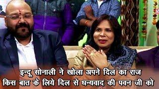 #Indu Sonali ने खोला अपने दिल का राज - किस बात पे दिल से #Thanks बोली #Pawan Ji को - News 99