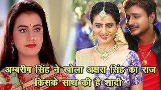 Kajal yadav के birthday Party में Ambarish singh ने खोला Akshara singh का राज - किसके साथ की शादी ?