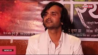 #Hiriye के 1St Look पे हीरो #Kumal Tiwari ने इस वजह से लगातार फिल्मे कर रहे है #Kajal Yadav के साथ