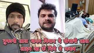 तुफानी लाल विवाद में दुखी होकर #Khesari lal yadav ने #Live आ के दिया जवाब #Santosh Renu yadav को