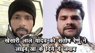#Khesari #lal yadav  को दिया जवाब लाइव आके #Santosh renu yadav - यह वजह थी आपको गली देने की