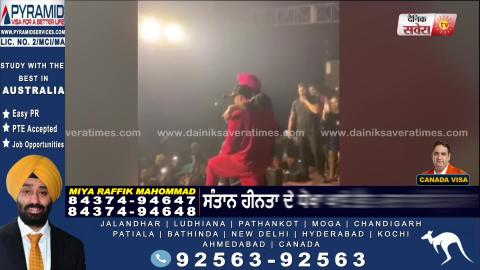 Sidhu Moose Wala ਨੇ Byg Byrd ਲਈ Live Show 'ਚ ਦਿੱਤਾ ਵੱਡਾ ਬਿਆਨ | Dainik Savera