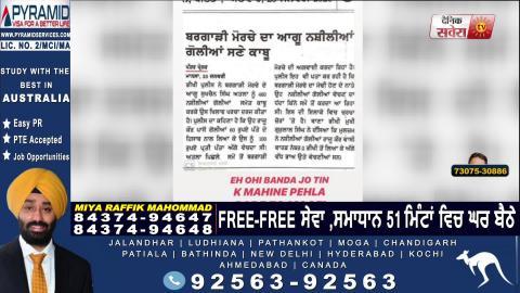 Sidhu Moose Wala ਤੋਂ ਮੁਆਫੀ ਮੰਗਵਾਉਣ ਵਾਲੇ ਨੂੰ Police ਨੇ ਕੀਤਾ ਕਾਬੂ | Dainik Savera
