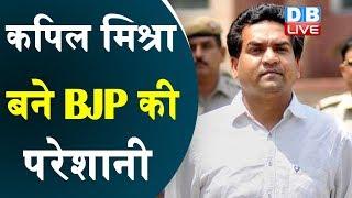 Kapil Mishra  बने BJP की परेशानी | चुनाव आयोग ने चलाया Kapil Mishra पर चाबुक |