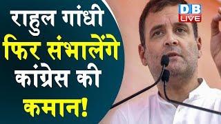 Rahul Gandhi फिर संभालेंगे Congress की कमान ! पार्टी नेता Rahul को फिर से बनाना चाहते हैं अध्यक्ष |