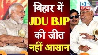 बिहार में JDU-BJP की जीत नहीं आसान | Tejashwi Bihar में शुरू करेंगे बेरोजगारी हटाओ यात्रा |#DBLIVE