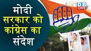 Modi सरकार को Congress का संदेश   Sonia Gandhi ने पढ़ी संविधान की प्रस्तावना  