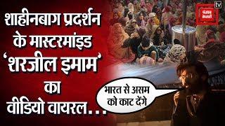 शाहीनबाग प्रोटेस्ट मास्टरमाइंड Sherjeel Imam...हिंदुस्तान से असम को तोड़ने की करता है बात
