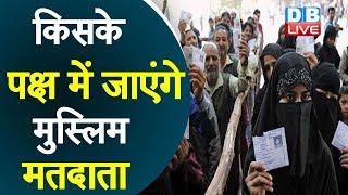 किसके पक्ष में जाएंगे मुस्लिम मतदाता | राजधानी में 12 प्रतिशत है मुस्लिमों की संख्या |#DBLIVE