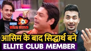 Bigg Boss 13 | After Asim, Sidharth Shukla Becomes 2nd Elite Club Member | BB13