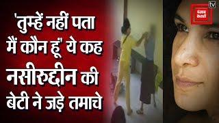 Nasiruddin Shah की बेटी की दादागीरी हुई कैमरा में कैद, देखें वीडियो।
