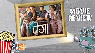 Panga Movie Review | Kangana Ranaut | Jassie Gill