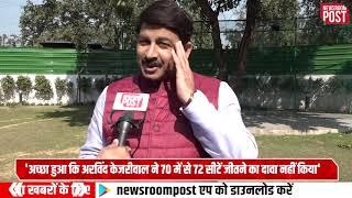 NRP Exclusive: मनोज तिवारी बोले, अच्छा हुआ की दिल्ली की 70 में से 72 सीटों पर जीत का दावा नहीं किया