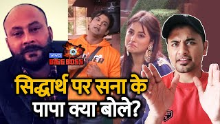 Bigg Boss 13 | Shehnaz's Father OPEN LETTER, Upset On Sidharth Shukla | BB 13 Video