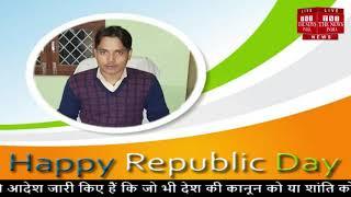 गणतंत्र दिवस की हार्दिक शुभकामनाएं THE NEWS INDIA