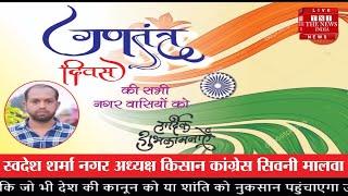 गणतंत्र दिवस की हार्दिक शुभकामनाएं ,मेरा भारत महान THE NEWS INDIA