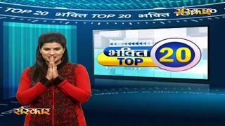 Bhakti Top 20 || 27 January 2020 || Dharm And Adhyatma News || Sanskar