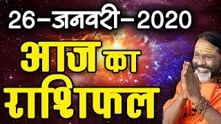 Gurumantra 26 January 2020 - Today Horoscope - Success Key - Paramhans Daati Maharaj
