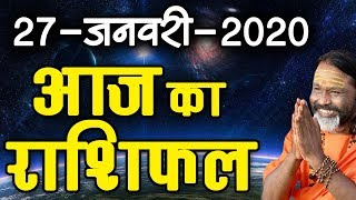 Gurumantra 27 January 2020 - Today Horoscope - Success Key - Paramhans Daati Maharaj