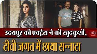 TV Actress Sejal Sharma ने की खुदकुशी, सुसाइड नोट में लिखा खुदकुशी का कारण !