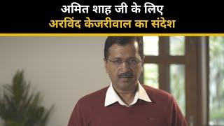 अमित शाह जी दिल्ली के लोगों का अपमान करना बंद करें - Arvind Kejriwal