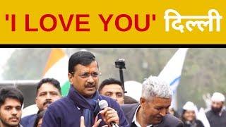 'I Love You'  दिल्ली