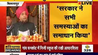 #HIMACHAL_PRADESH के स्थापना दिवस पर बिलासपुर में #CM_JAIRAM_THAKUR ने जनता को किया संबोधित