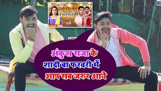 शादी बा फरवरी में | Video Song On Locetion Ankush Raja - Apna Samachr