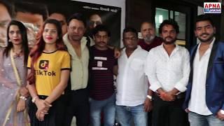 पहली बार फिल्म | राम नगीना | में एक साथ आ रहे है शमीम खान, गुंजन सिंह  APNA SAMACHAR