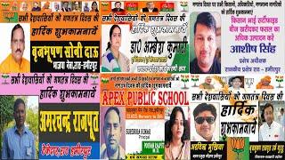 नगर राठ की ओर से गणतंत्र दिवस की हार्दिक शुभकामनायें