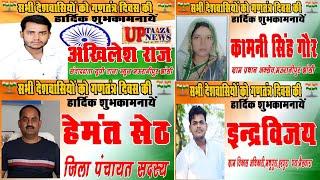 मऊरानीपुर की ओर से गणतंत्र दिवस की हार्दिक शुभकामनायें