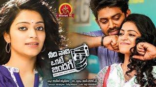 Needi Naadi Okate Zindagi Telugu Full Movie | 2020 Telugu Full Movies | Janani Iyer | Rameez