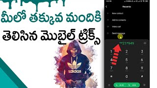 Most of you dont know these hidden mobile features Telugu
