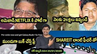 TechNews in telugu 553:Hamid Ashraf who hacked IRCTC,aadhaar voter id linking,Allu Aravind OTT AHA