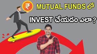 How to invest in mutual funds in Telugu