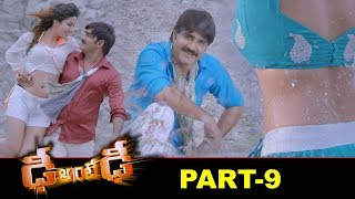 Dhee Ante Dhee Full Movie Part 9 | 2020 Latest Telugu Movies | Srikanth | Sonia Mann | D Ante D