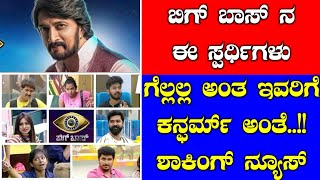 Bigg boss kannada season 7 Winner Confirmed || Bigg boss kannada 7 Grand Finale Winner
