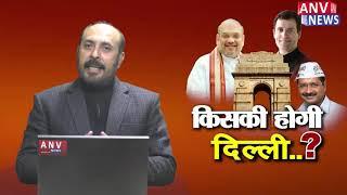 दिल्ली की जंग...किसकी होगी दिल्ली...! ANV NEWS NATIONAL