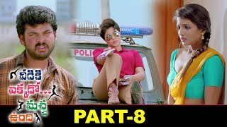 Veediki Yekkado Macha Undhi Full Movie | 2020 Telugu Movies | Vimal | Ashna Zaveri | Part 8