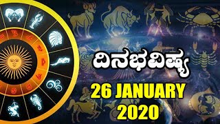 Dina Bhavishya | ದಿನ ಭವಿಷ್ಯ | 26 january 2020 | Daily Horoscope | Today Astrology in Top kannada Tv